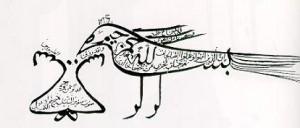 sbismillah