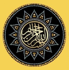 C_FBlog_autocollant_arabe_de_calligraphie_de_bismillah-r6b300_512_zpslrrvsrmk