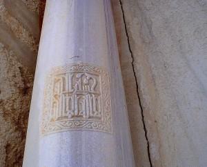 Inscription_sur_une_colonne,_façade_orientale_de_la_Grande_Mosquée_de_Kairouan